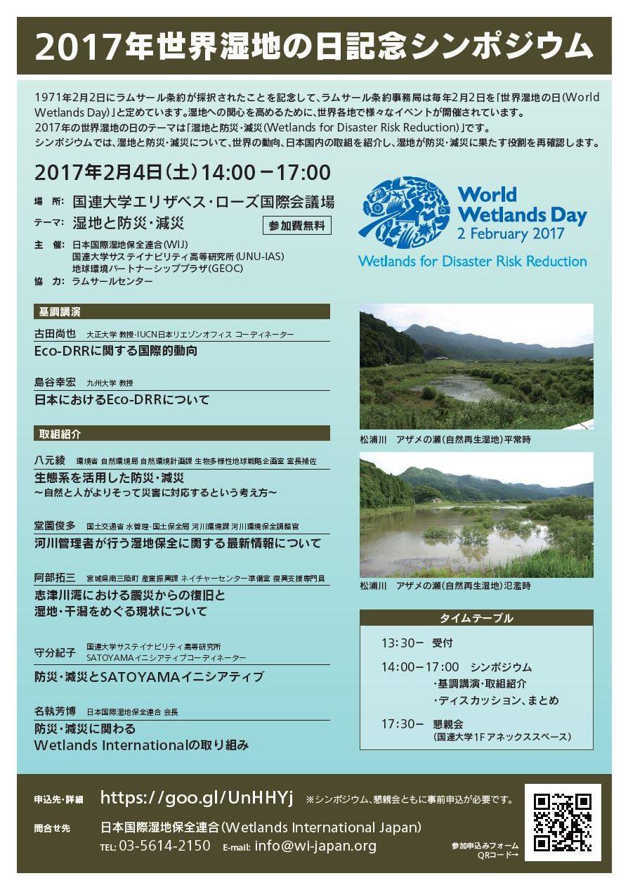 2017-02-10 17_40_29-20170204_WWD2017_flyer pdf - Adobe